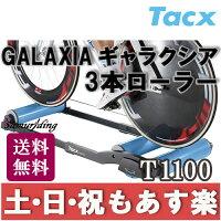 Tacx(タックス)GALAXIAギャラクシア3本ローラーT1100