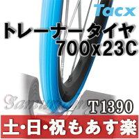 TacxRaceTrainerTireタックストレーナータイヤ(700x23C)
