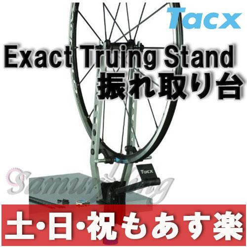 TacxExactTruingStandT3175タックス振れ取り台