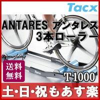 Tacx(タックス)ANTARESアンタレス3本ローラーT1000