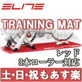 【返品保証】 ELITE エリート トレーニングマット 3本ローラー対応 ロードバイク マウンテンバイク ピスト トレーニング レッド 【あす楽】