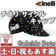 【返品保証】チネリ サイクルキャップ CINELLI Caleido Dots CAP ピスト カレイド ドット ロードバイク MTB【クリックポスト】【あす楽】