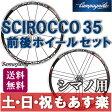 【返品保証】 Campagnolo(カンパニョーロ) Scirocco 35 シロッコ ロードバイク ホイールセット シマノ用 送料無料 【あす楽】