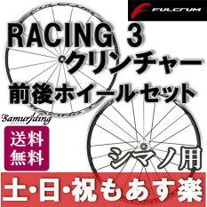 FULCRUM(フルクラム)RACING3レーシング3ホイールセットシマノ用