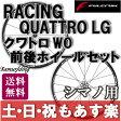 【返品保証】 ロードバイク ホイール FULCRUM フルクラム RACING QUATTRO LG クアトロ LG ロードバイク ホイールセット シマノ用 送料無料 【あす楽】