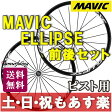 【返品保証】 ピストバイク ホイール MAVIC マビック ELLIPSE エリプス クリンチャー 前後ホイールセット 送料無料 【あす楽】
