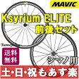 【返品保証】MAVIC マビック Ksyrium ELITE WTS キシリウム エリート ブラック クリンチャー シマノ用 前後ホイールセット ロードバイク 送料無料 【あす楽】