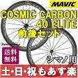 【返品保証】MAVIC マビック COSMIC CARBON 40 ELITE コスミック カーボン エリート クリンチャー シマノ用 前後ホイールセット クローム ロードバイク 送料無料 【あす楽】