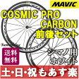 【返品保証】MAVIC マビック COSMIC PRO CARBON コスミック プロカーボン ホワイト クリンチャー シマノ用 前後ホイールセット ロードバイク 送料無料 【あす楽】