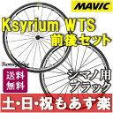 【返品保証】MAVIC マビック Ksyrium WTS キシリウム ブラック クリンチャー シマノ用 前後ホイールセット ロードバイク 送料無料 【あす楽】