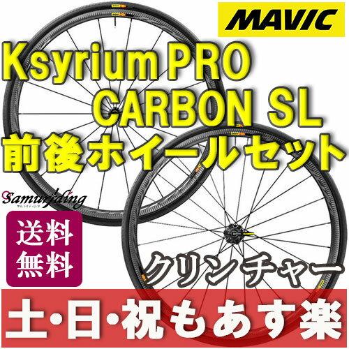 【返品保証】MAVIC マビック Ksyrium PRO CARBON SL キシリウム プロカーボン SL クリンチャー シマノ用 前後ホイールセット ロードバイク 送料無料 【】