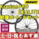 【返品保証】MAVIC マビック Ksyrium PRO EXALITH Haute Route キシリウム エグザリット オート・ルート クリンチャー シマノ用 前後ホイールセット ロードバイク 送料無料 【あす楽】