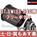 【返品保証】 DT SWISS 240用フリーボディ シマノ11S用 ロードバイク ホイール パーツ 【あす楽】