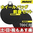 【返品保証】 MAVIC マビック ロードバイク ホイール バッグ セット 700C 【あす楽】