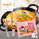 <全品3倍>【公式 ブルダック炒め麺】6個セット カルボナー