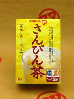 【ポッカ さんぴん茶ティーバッグ】【●】