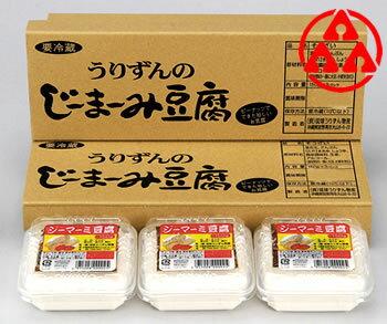 (3416)蔵【琉球うりずん じーまーみ豆腐セット(12個)】(送料込)※1)発送開始〜お届け迄の所要日数14日以内。※2)他商品との同梱不可です。【楽ギフ_のし】≪ギフト≫
