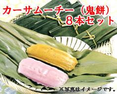 産直冷凍(4001)≪2016年は1月17日です!期間限定☆≫【カーサムーチー(鬼餅)8本】≪…