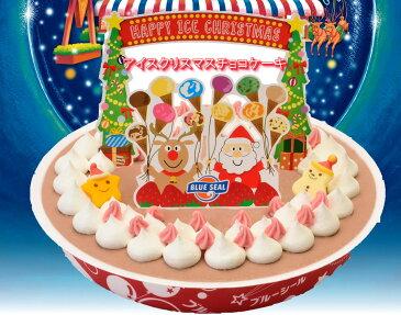 (3425)冷凍≪送料込☆クリスマスケーキ・Xmas 7号(直径22cm)≫【ブルーシール アイスケーキ [チョコ]】≪※クリスマス期間中の日付不可です。≫150