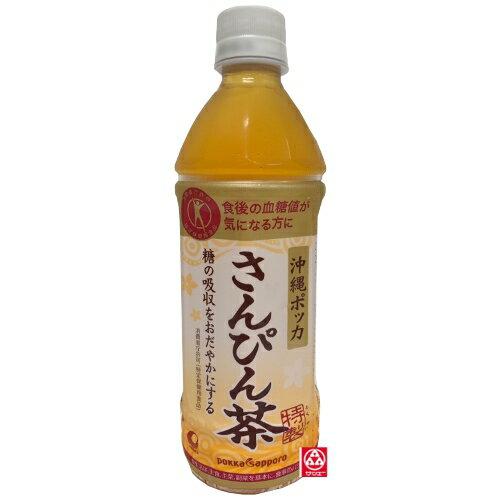 【沖縄ポッカ (特製)さんぴん茶 500ml】