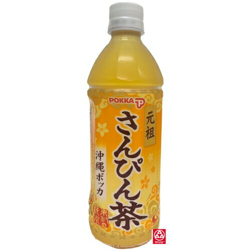 【沖縄ポッカ さんぴん茶 500ml】
