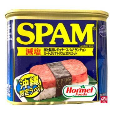 【●】【ホーメル 減塩スパム】
