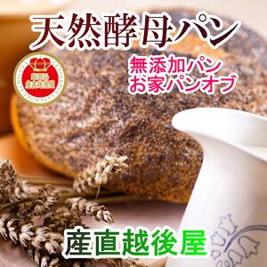 【パン 無添加 天然酵母パン 通常保存】福島県西郷村 お家パンオブ無添加 天然酵母パン詰め合わせセットカンパーニュ1個・プレッツェル2個ライ麦パン1個 合計4個送料無料【ギフト プレゼント 焼たて】