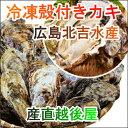 カキ 貝類