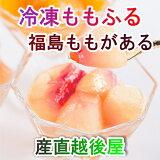 【フルーツ 桃 完熟冷凍もも】福島県 生産農家直結 ももがある樹成り完熟桃 冷凍加工品ももふるセット 120g 5個送料無料【桃 冷凍食品 ギフト プレゼント】