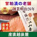 新潟 鮮魚