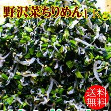 国産【野沢菜ちりめん】1キロ入り税込・送料無料