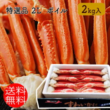 特選品ボイルずわい蟹2キログラム税込・送料込