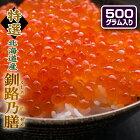 北海道産|釧路乃膳|いくら醤油漬500グラム入り