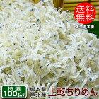 【送料無料】上乾ちりめん100g入(熊本県産)天日干しで乾燥のきいたちりめんです。販売価格:999円(送料込・税込)
