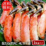 タラバガニ 4L 1キロ むき身 肉太 生たらばがに むき身 4Lサイズ 1キロ 13〜15本入り