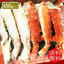 送料無料 タラバガニ ハーフカット ボイル たらば蟹 450グラム