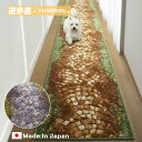 廊下敷き 廊下マット 65cm×700cm【遊歩道】廊下 カーペット ロングカーペット 洗える ウォッシャブル 日本製 滑り止め  犬 猫 ペット 消臭 安い