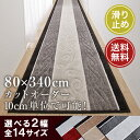 【送料無料】 廊下 カーペット 廊下敷き 廊下マット 80cm×340...