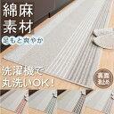 綿麻 キッチンマット 45cm×120cm 【 コットンリネンボーダー...