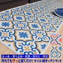 拭ける 撥水 キッチンマット 60cm×240cm 【 モロッコ調 タ...
