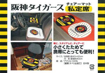 【阪神タイガース公認】チェアーマット 40cm×40cm【タイガース】洗える ウォッシャブル 日本製 滑り止め 安い
