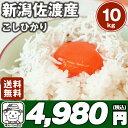 【送料無料】新潟佐渡コシヒカリ 【平成29年 新米】10kg...