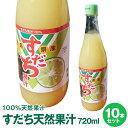 徳島県30年産すだち天然果汁100%すだち天然果汁720mL×10本【送料無料】※北海道、沖縄及び離島は別途発送料金が発生します