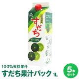 【徳島県産すだち果汁100%】すだち果汁パック1L×5本【送料無料】※沖縄及び離島は別途発送料金が発生します