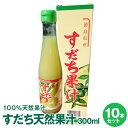 【徳島県産すだち天然果汁100%】すだち果汁 300mL×10本【送料無料】※沖縄及び離島は別途発送料金が発生します
