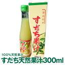 【徳島県30年産すだち天然果汁100%】すだち天然果汁300...