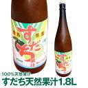 令和元年産新果汁 徳島産すだち天然果汁すだち天然果汁 1.8