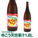 【徳島県産ゆこう天然新果汁】1.8L ゆこう天然酢 要冷蔵保