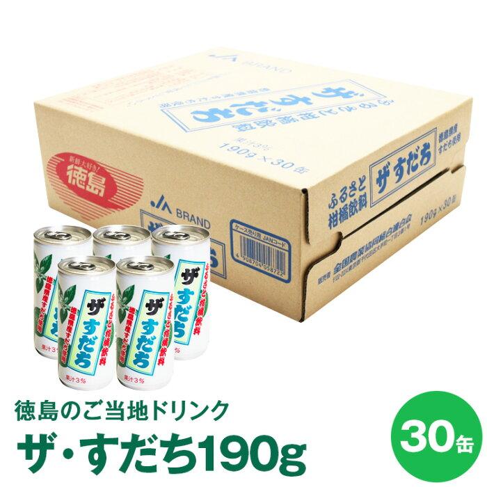 【徳島県民のご当地ドリンク】ザ・すだち 190g×30缶
