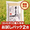 大人気の無人島米がさらに美味しく生まれ変わりました!※今月下旬収穫予定。受け付け順に発送...